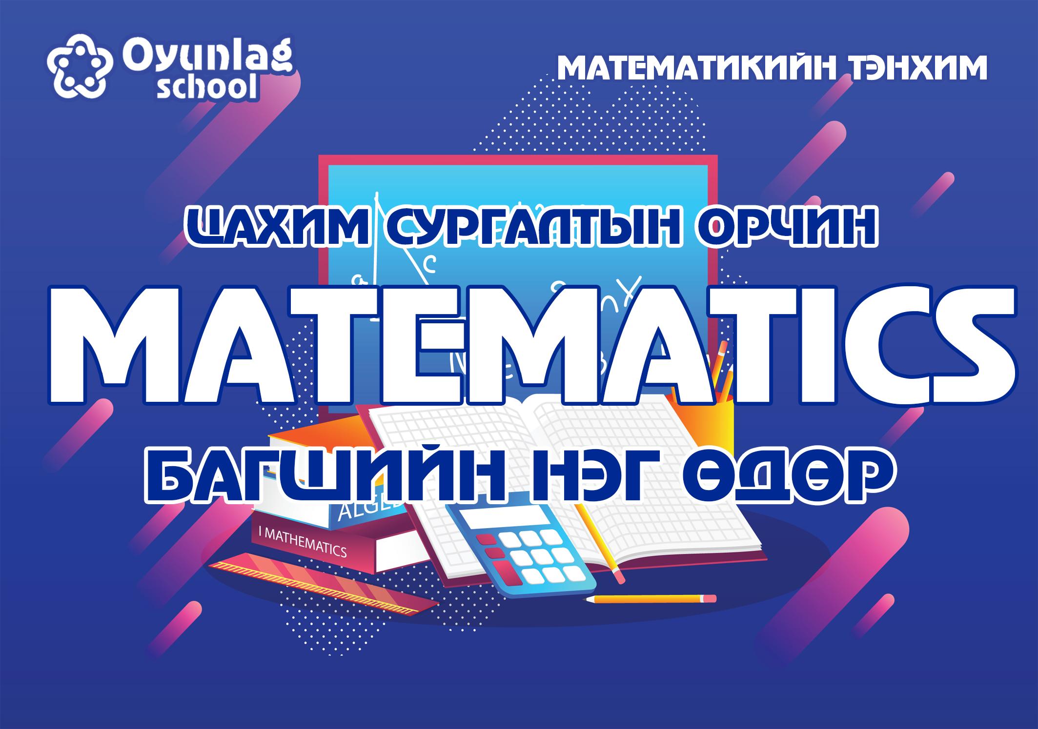 Оюунлаг сургууль Математикийн тэнхимийн багш нарын нэг өдөр
