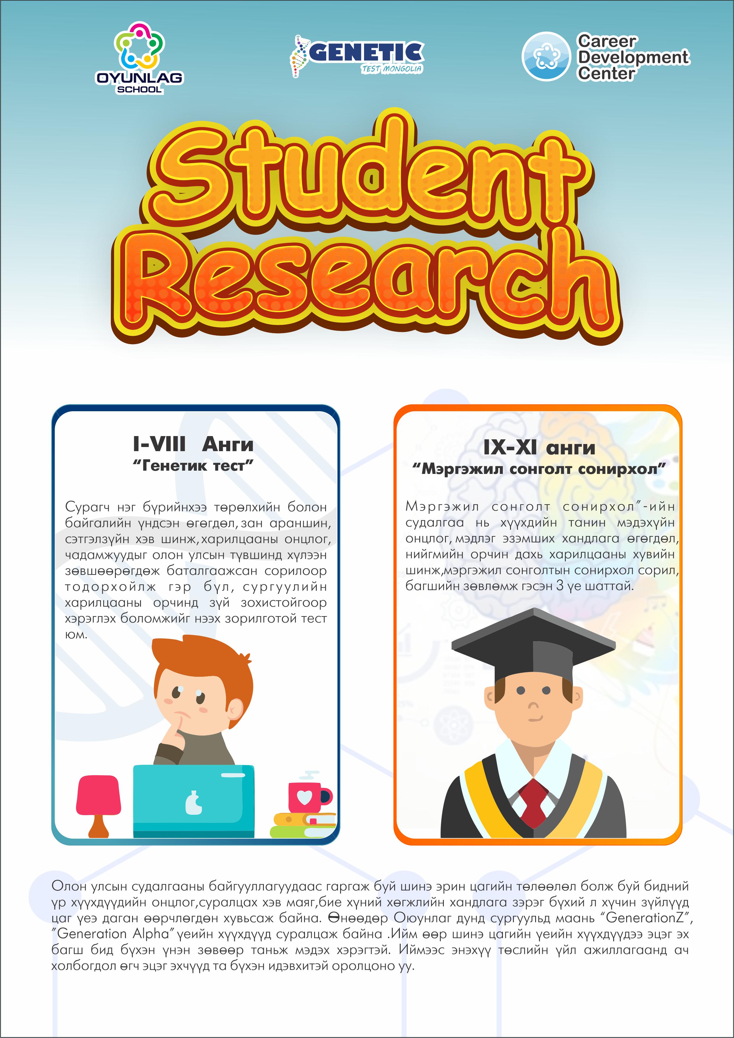 Oyunlag school – Student research төсөл амжилттай үргэлжилж байна
